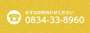 お気軽にお問合せください。TEL 0834-33-8960